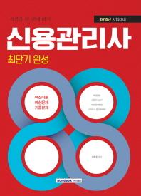 자격증 한 번에 따기 신용관리사 최단기 완성(2018)