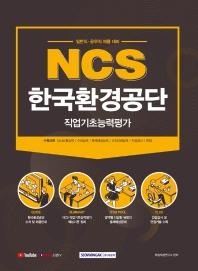 NCS 한국환경공단 직업기초능력평가(2021)