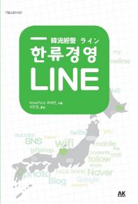 한류경영 LINE