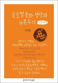 글로벌 문화 생산과 자본주의(큰글씨책)