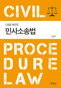 Case Note 민사소송법(Case Note)