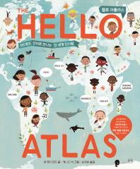 헬로 아틀라스(The Hello Atlas)