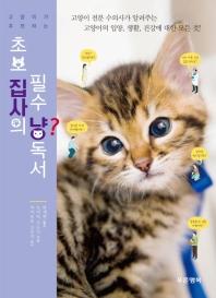 고양이가 추천하는 초보 집사의 필수 냥독서