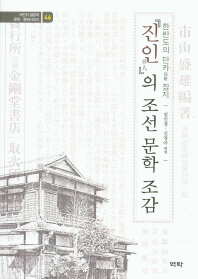 진인의 조선 문학 조감