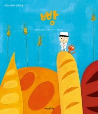 맛있는 어린이 인문학. 4: 빵