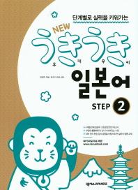 단계별로 실력을 키워가는 New 우키우키 일본어 Step. 2