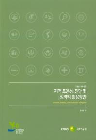 지역 포용성 진단 및 정책적 활용방안