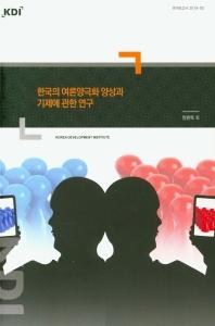 한국의 여론양극화 양상과 기제에 관한 연구