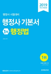 행정사 기본서 1차 행정법(2019)