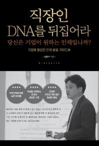 직장인 DNA를 뒤집어라