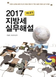 지방세실무해설(2017)