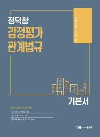 2022 정덕창 감정평가관계법규 기본서