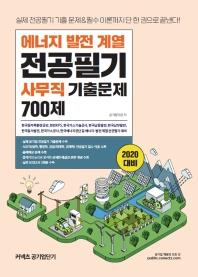 커넥츠 공기업단기 에너지 발전 계열 전공필기 사무직 기출문제 700제(2020)