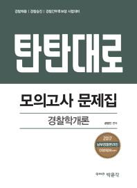 탄탄대로 경찰학개론 모의고사 문제집(2017)