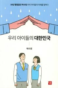 우리 아이들의 대한민국