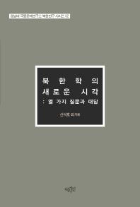 북한학의 새로운 시각: 열 가지 질문과 대답