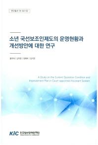 소년 국선보조인제도의 운영현황과 개선방안에 대한 연구
