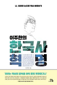 이주한의 한국사 혁명