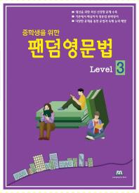 중학생을 위한 팬덤 영문법 Level. 3