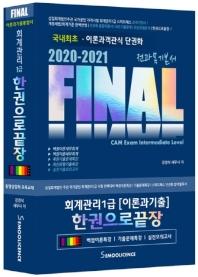 Final 회계관리 1급 한권으로 끝장(2020-2021)