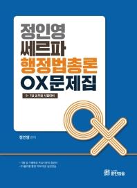 정인영 쎄르파 행정법총론 OX문제집(2020)