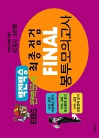 백전백승 고등 세계사 최종점검 Final 봉투모의고사 3회분(2020)(2021 수능대비)