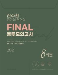전수환 공기업 경영학 Final 봉투모의고사 8회분(2021)