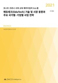 에듀테크(EduTech) 기술 및 시장 동향과 주요 국가별·기업별 사업 전략(2021)