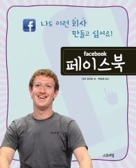 나도 이런 회사 만들고 싶어요!: 페이스북