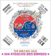 한국 여행스케치 100선 컬러링북