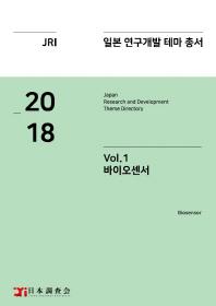 2018년 일본 연구개발 테마 총서 Vol. 1 바이오센서