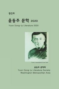 Yoon Dong-Ju Literature 2020