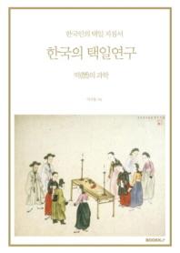 한국의 택일연구