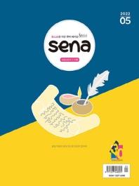 Sena(새벽나라)(2021년 5월호)