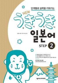 NEW 우키우키 일본어 STEP 2