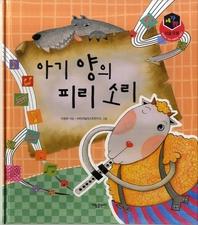 아기양의 피리 소리_세가지 이솝우화 03