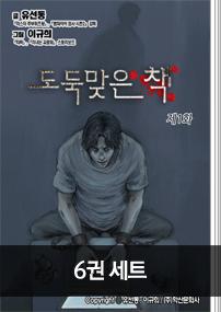 도둑맞은 책 6권 완결 세트
