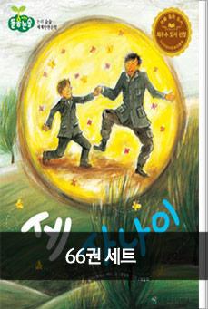 어린이 돋움 논술(논리 술술 세계단편문학) 66권 세트