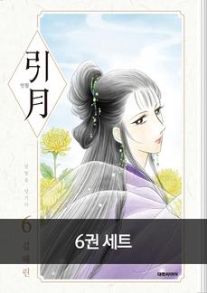 인월(引月) 6권 세트
