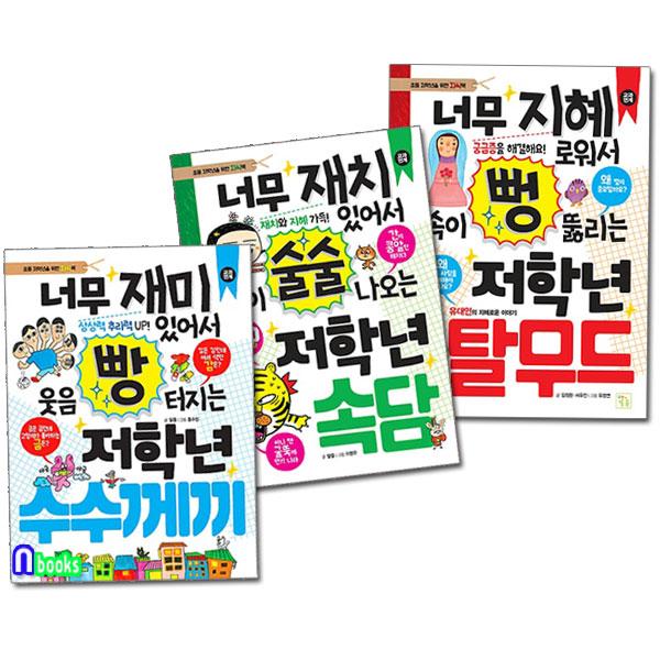 키움/초등 저학년 지식책 세트(전3권)/저학년수수께끼.속담.탈무드