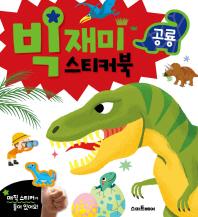 빅재미 스티커북: 공룡