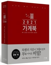 쓰기만 해도 부자가 되는 가계북(2021)