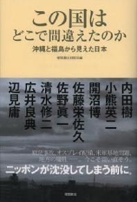 この國はどこで間違えたのか 沖繩と福島から見えた日本