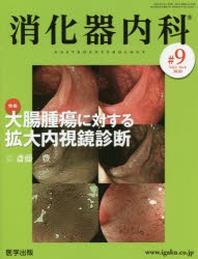 消化器內科 VOL.2NO.8(2020)