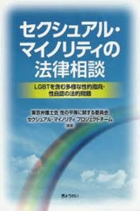 セクシュアル.マイノリティの法律相談 LGBTを含む多樣な性的指向.性自認の法的問題