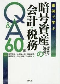 事例で學ぶ暗號資産(假想通貨)の會計.稅務Q&A60選