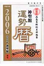 神聖館運勢曆 平成18年