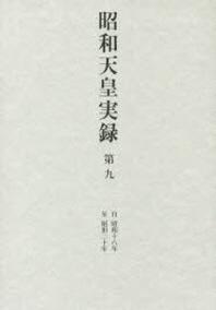 昭和天皇實錄 第9