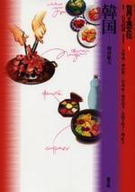 世界の食文化 1