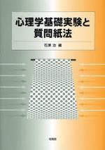 心理學基礎實驗と質問紙法